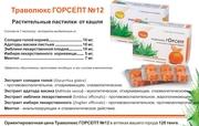 Экибастуз: Траволюкс Горсепт  №12 - растительные пастилки от кашля