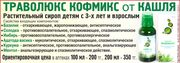 Экибастуз: Траволюкс Кофмикс - растительный сироп от кашля с 3-х  лет детям и взрослым.