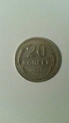 Продам монету 20 копеек СССР 1925 года
