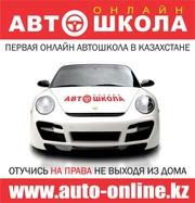 Автошкола онлайн www.auto-online.kz все категории!!